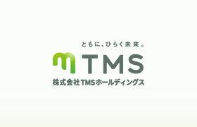 株式会社TMSホールディングス設立、及び持株会社制開始のお知らせ