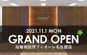 結婚相談所フィオーレが11月1日(月)名古屋・名駅にグランドオープン!婚活パーティー専用の個室会場も併設